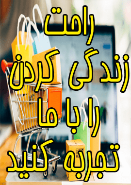 شرکت پخش شمین فارس